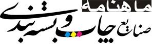 ماهنامه صنایع چاپ و بسته بندی